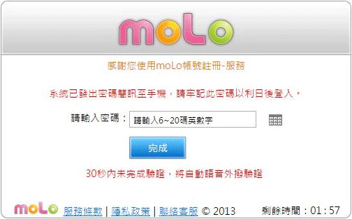 moLo登入